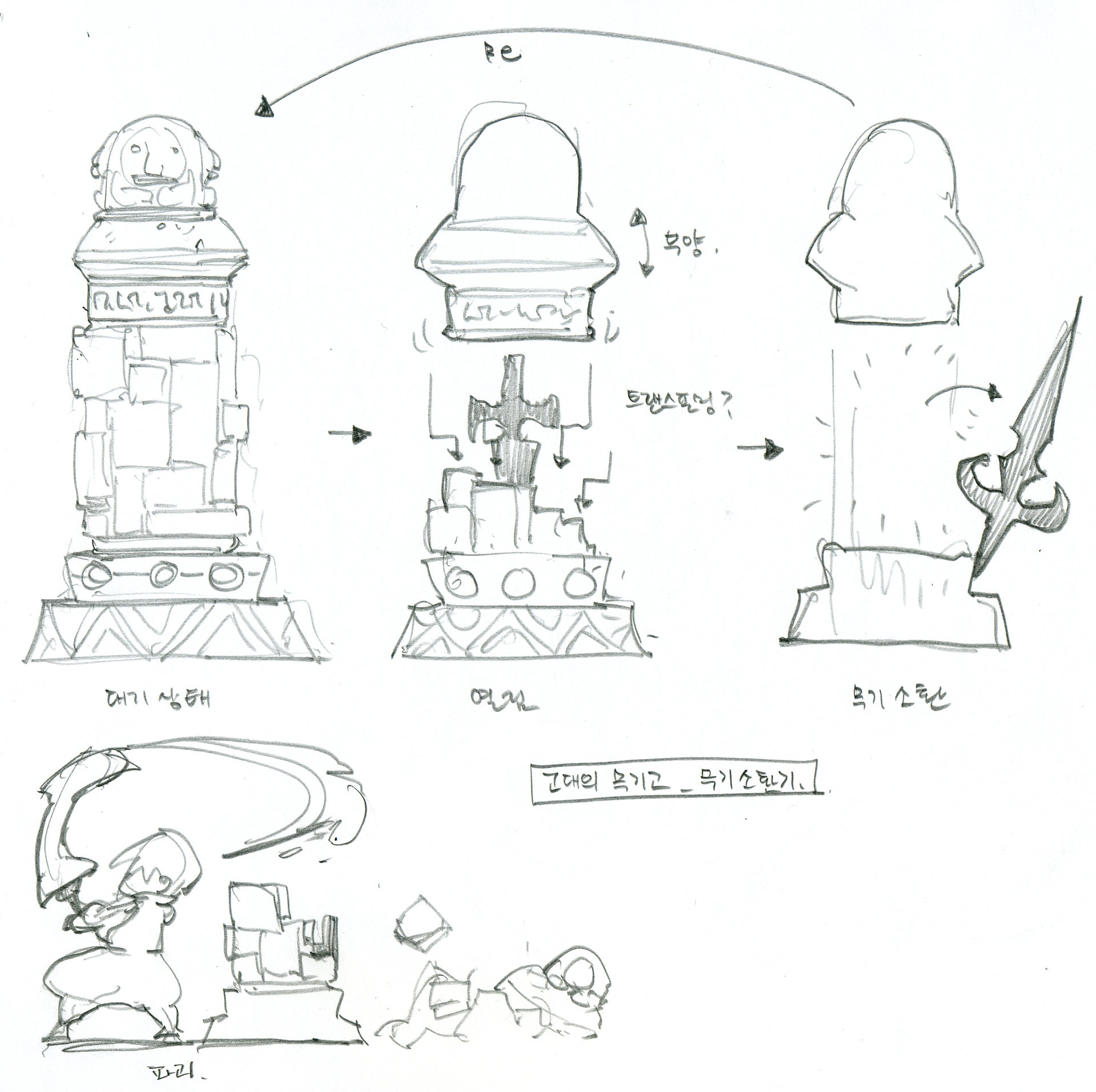 Seung chan lee bg ancient 13