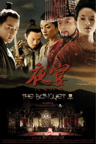 The banquet 2006 film images c71652e7 5d78 44dc 914f 0e52d6d0dc0